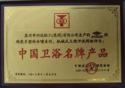 中国卫浴名牌