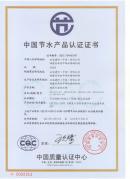 节水认证1